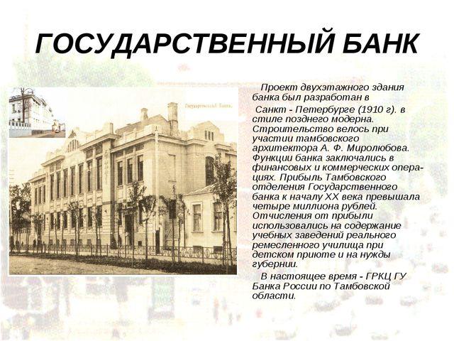 ГОСУДАРСТВЕННЫЙ БАНК Проект двухэтажного здания банка был разработан в Санкт...