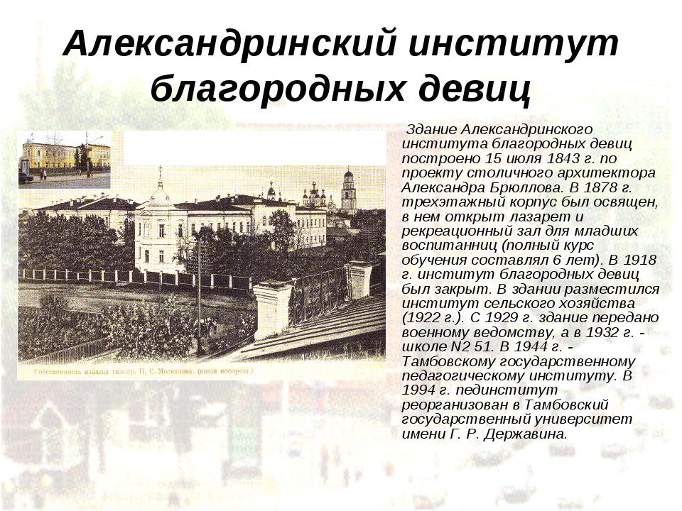 Александринский институт благородных девиц Здание Александринского института...