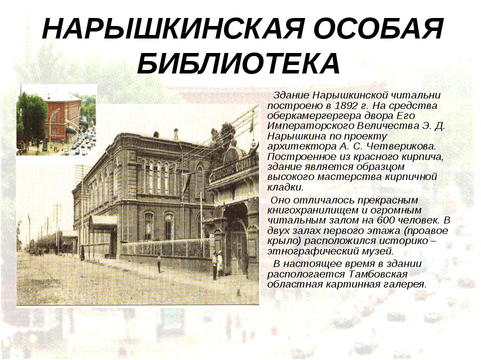 НАРЫШКИНСКАЯ ОСОБАЯ БИБЛИОТЕКА Здание Нарышкинской читальни построено в 1892...
