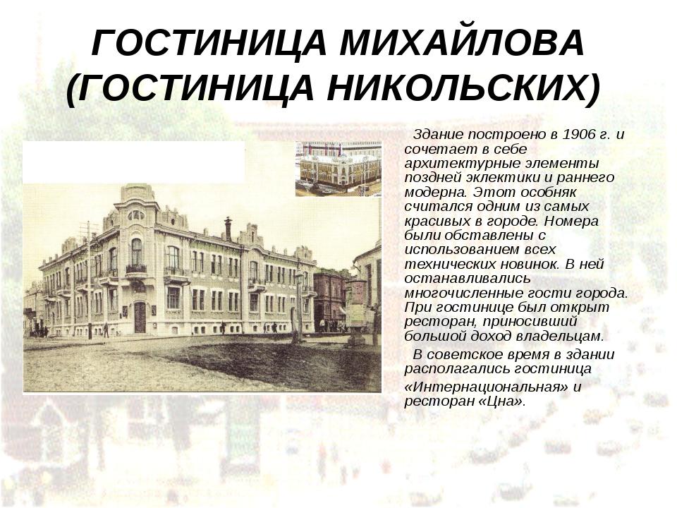 ГОСТИНИЦА МИХАЙЛОВА (ГОСТИНИЦА НИКОЛЬСКИХ) Здание построено в 1906 г. и сочет...