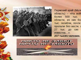 Пермский край (Молотовская область) – «На войну ушли более 500 тыс. жителей о