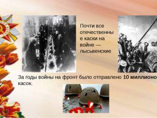 Почти все отечественные каски на войне — лысьвенские За годы войны на фронт б