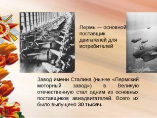 Пермь — основной поставщик двигателей для истребителей Завод имени Сталина (н