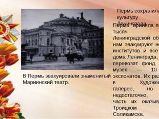 Пермь сохранила культуру Ленинграда. В Пермь эвакуировали знаменитый Мариинск