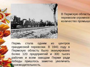 В Пермскую область перевезли огромное количество промышленности. Пермь стала
