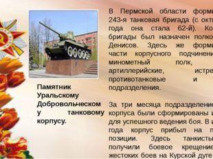 В Пермской области формировалась 243-я танковая бригада (с октября 1943 года