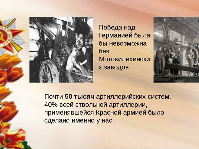 Победа над Германией была бы невозможна без Мотовилихинских заводов. Почти 50...