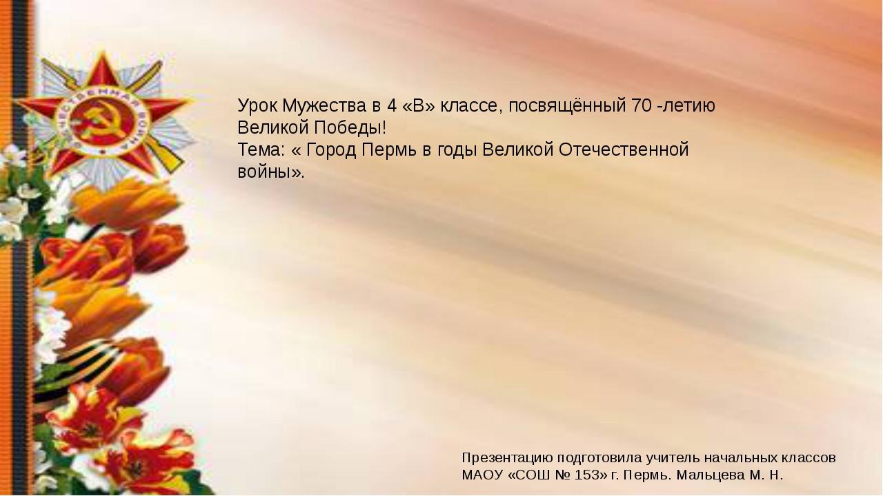 Урок Мужества в 4 «В» классе, посвящённый 70 -летию Великой Победы! Тема: « Г...