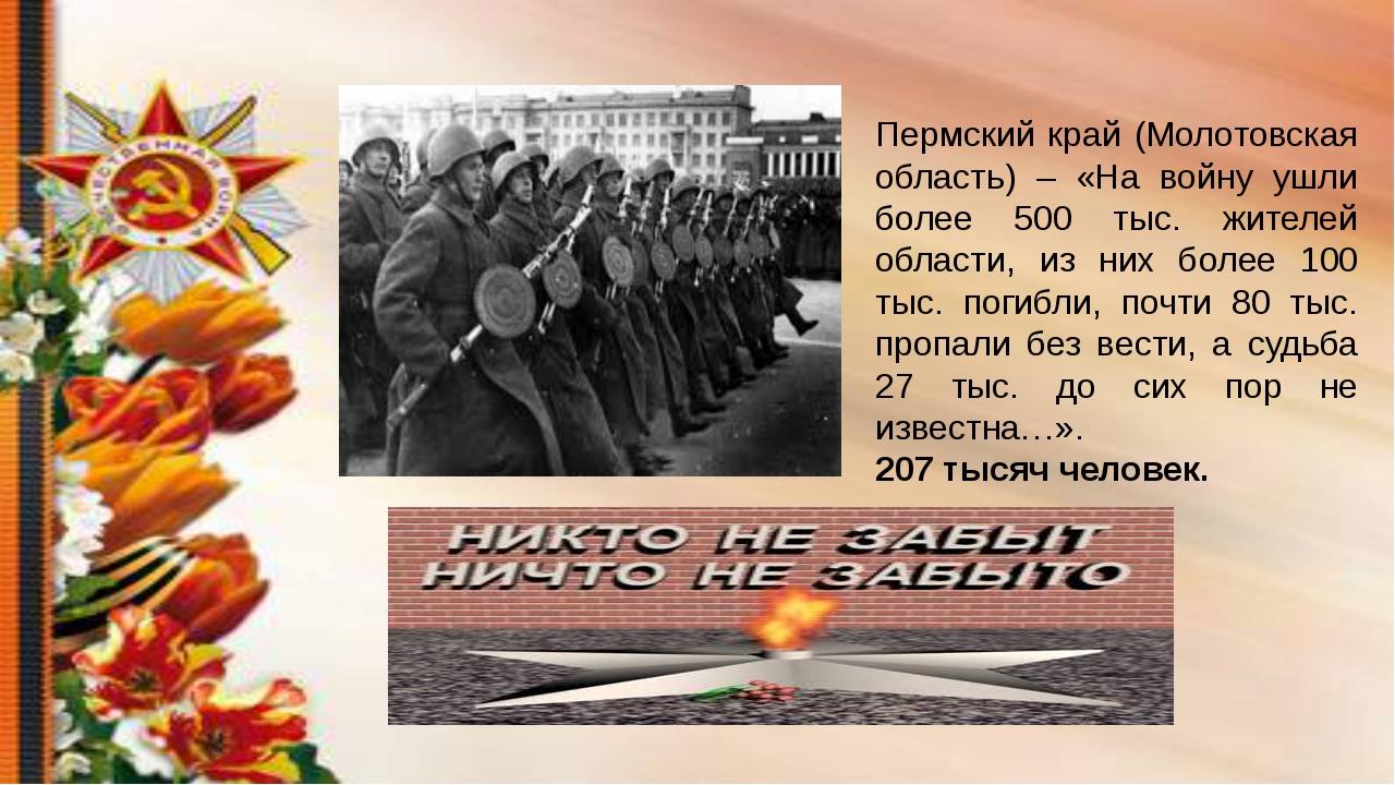 Пермский край (Молотовская область) – «На войну ушли более 500 тыс. жителей о...
