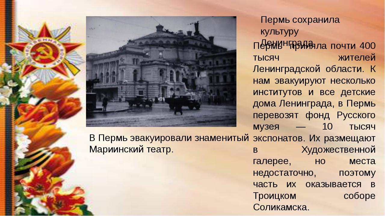 Пермь сохранила культуру Ленинграда. В Пермь эвакуировали знаменитый Мариинск...