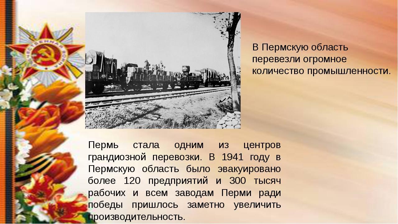 В Пермскую область перевезли огромное количество промышленности. Пермь стала...