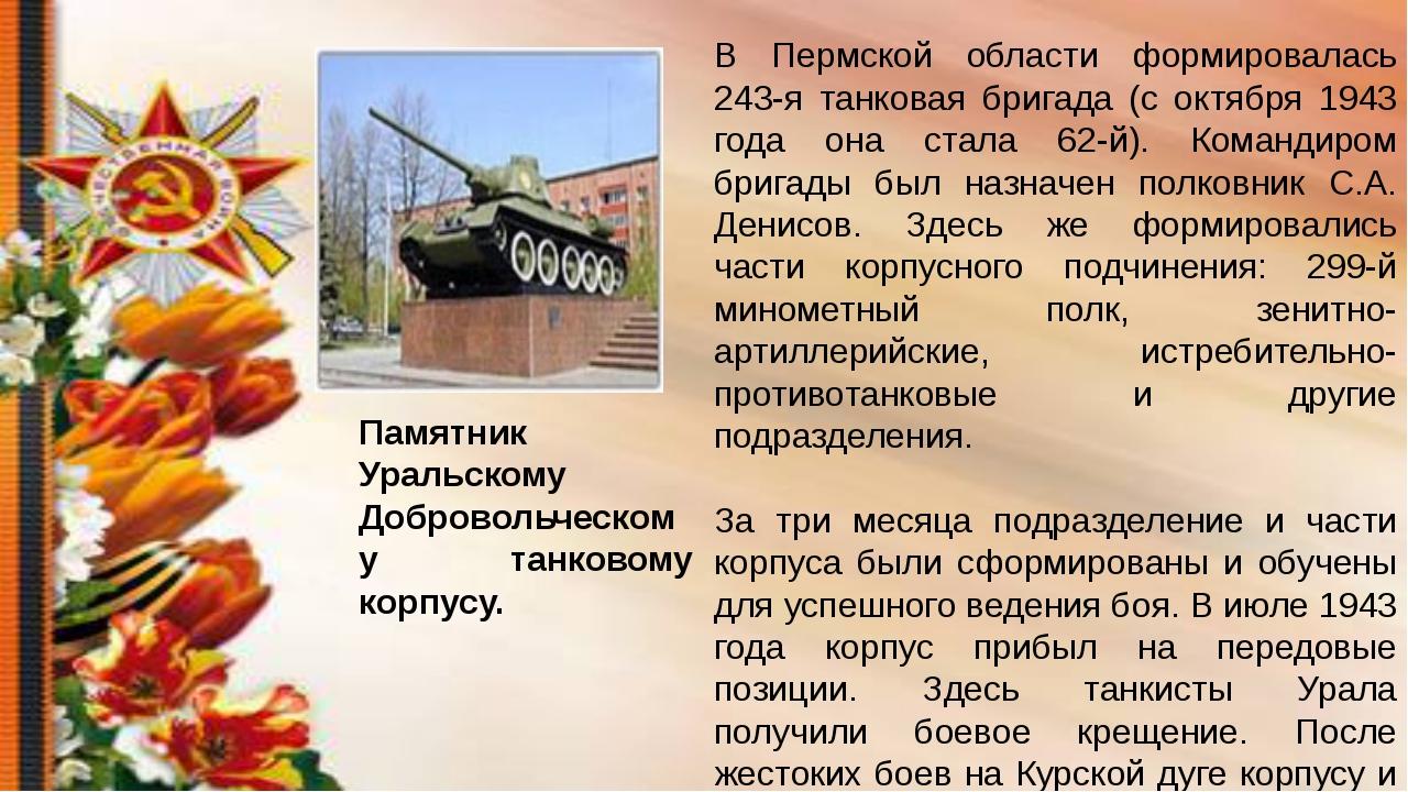 В Пермской области формировалась 243-я танковая бригада (с октября 1943 года...