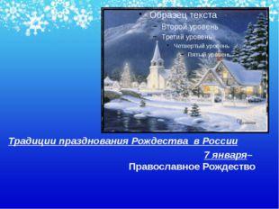 Традиции празднования Рождества в России 7 января– Православное Рождество
