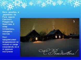 Весь декабрь в деревнях на Руси ждали Светлого Рождества Христова. К нему гот