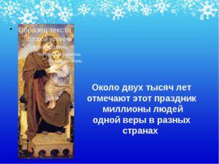 Около двух тысяч лет отмечают этот праздник миллионы людей одной веры в разны