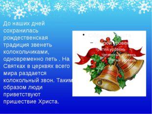 До наших дней сохранилась рождественская традиция звенеть колокольчиками, одн