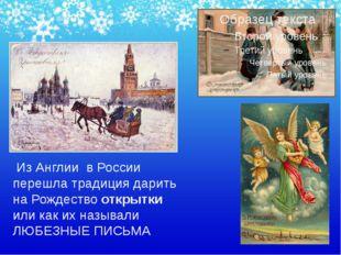 Из Англии в России перешла традиция дарить на Рождество открытки или как их