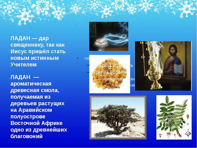 ЛАДАН — дар священнику, так как Иисус пришёл стать новым истинным Учителем ЛА...