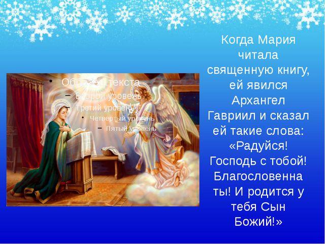 Когда Мария читала священную книгу, ей явился Архангел Гавриил и сказал ей та...
