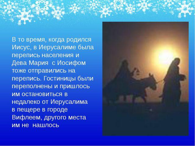 В то время, когда родился Иисус, в Иерусалиме была перепись населения и Дева...
