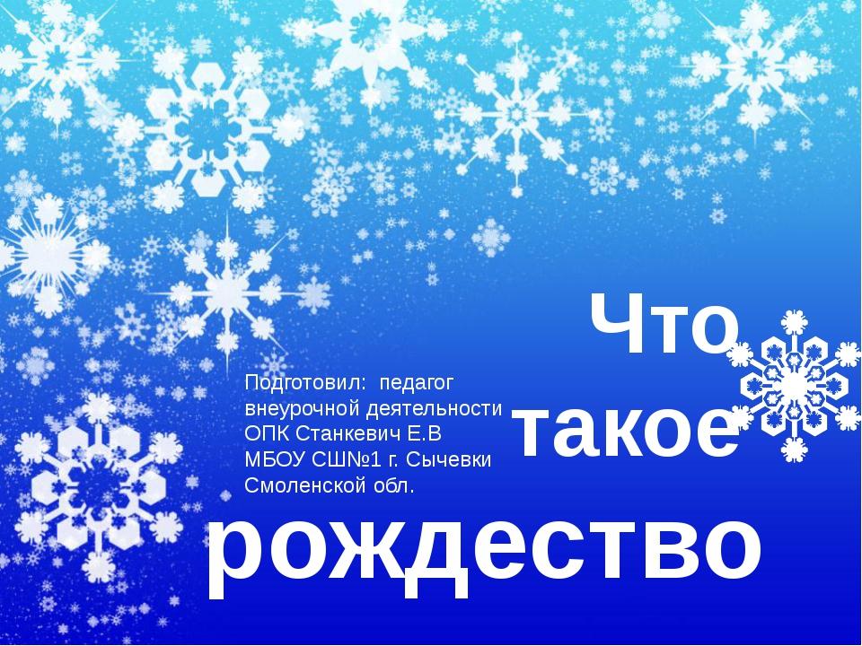 Что такое рождество Подготовил: педагог внеурочной деятельности ОПК Станкеви...