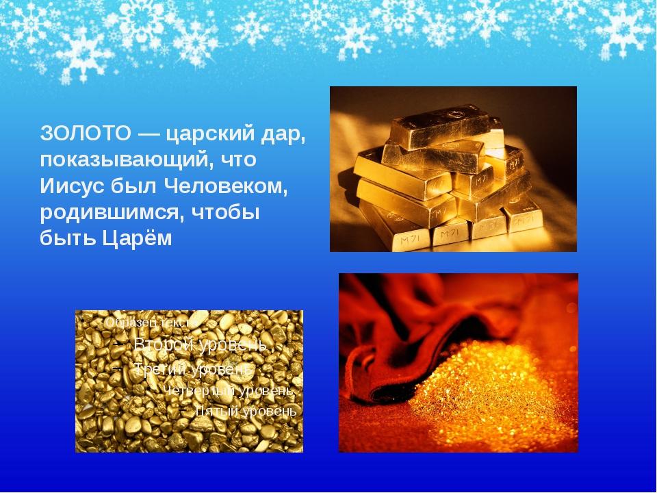 ЗОЛОТО — царский дар, показывающий, что Иисус был Человеком, родившимся, чтоб...
