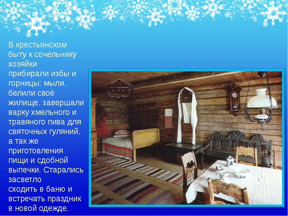 В крестьянском быту к сочельнику хозяйки прибирали избы и горницы: мыли, бел...