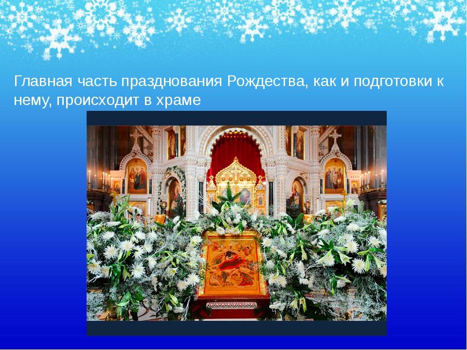 Главная часть празднования Рождества, как и подготовки к нему, происходит в х...
