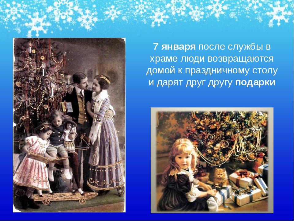 7 января после службы в храме люди возвращаются домой к праздничному столу и...