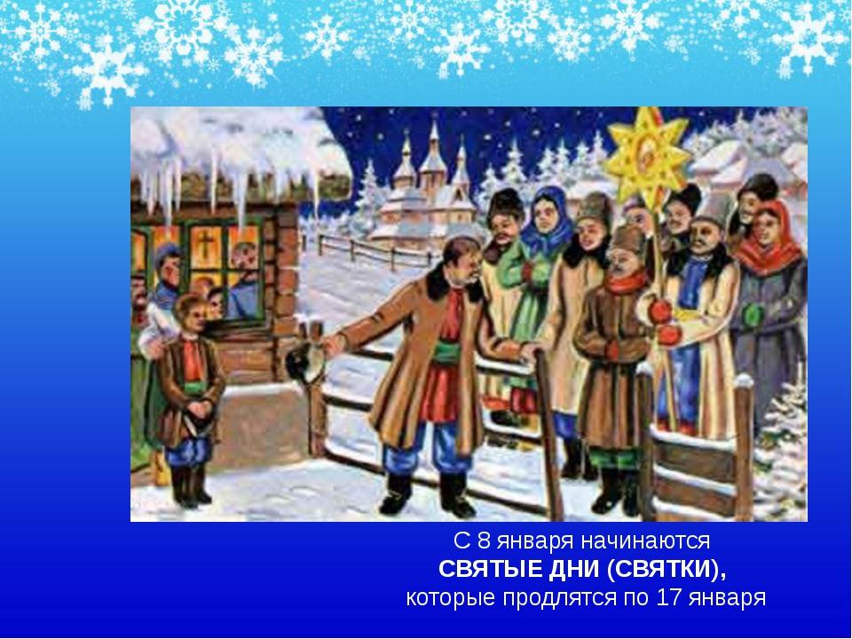 С 8 января начинаются СВЯТЫЕ ДНИ (СВЯТКИ), которые продлятся по 17 января