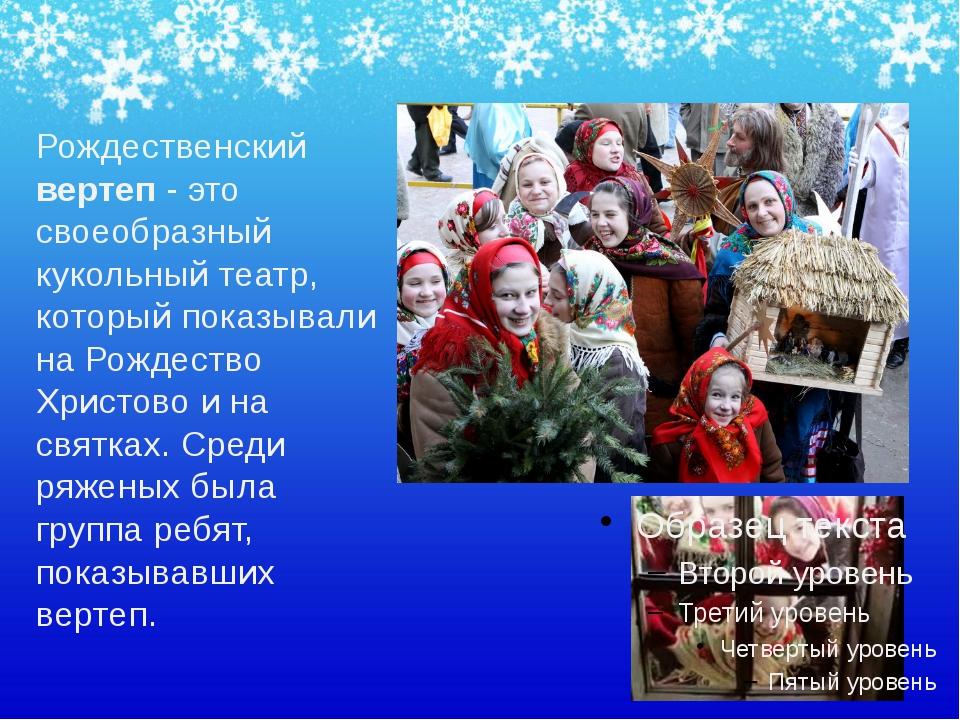 Рождественский вертеп - это своеобразный кукольный театр, который показывали...