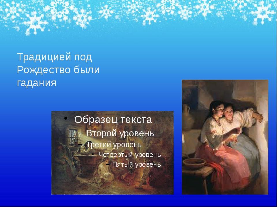 Традицией под Рождество были гадания