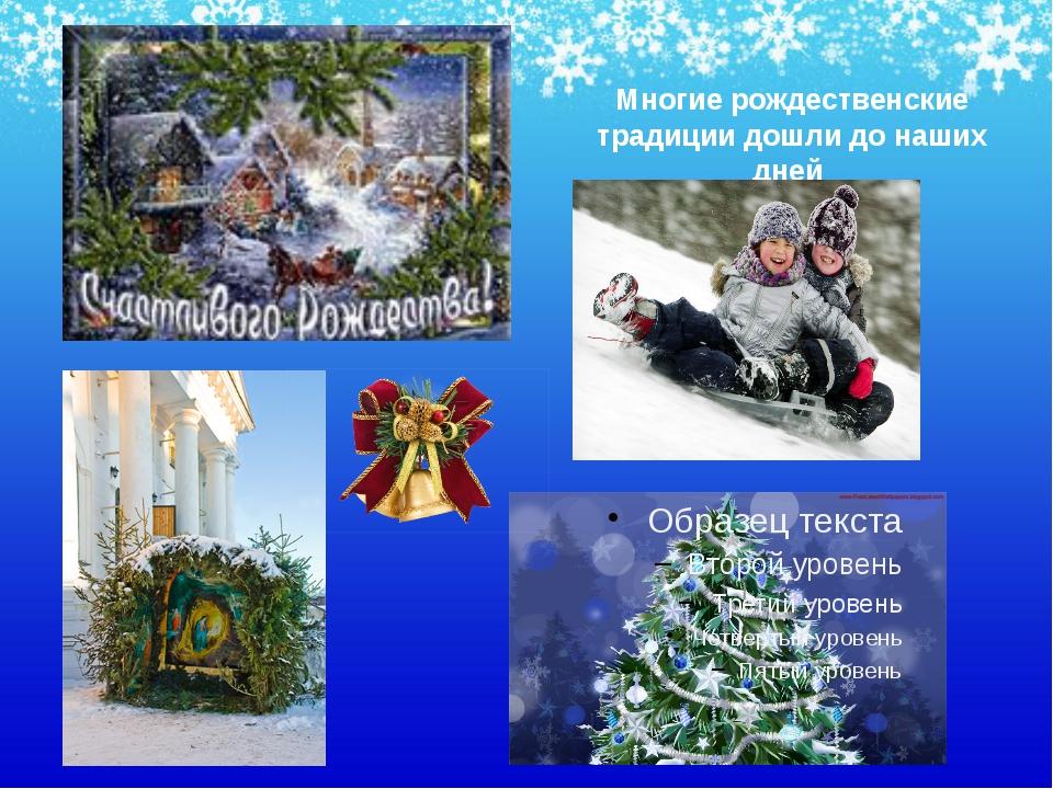 Многие рождественские традиции дошли до наших дней