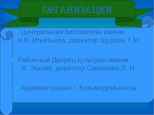 ОРГАНИЗАЦИИ Центральная библиотека имени Н.В. Игнатьева, директор Щурова Т.М.