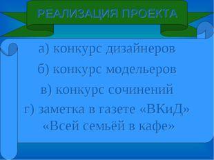 РЕАЛИЗАЦИЯ ПРОЕКТА а) конкурс дизайнеров б) конкурс модельеров в) конкурс соч