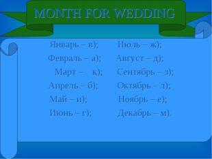 MONTH FOR WEDDING Январь – в); Июль – ж); Февраль – а); Август – д); Март – к