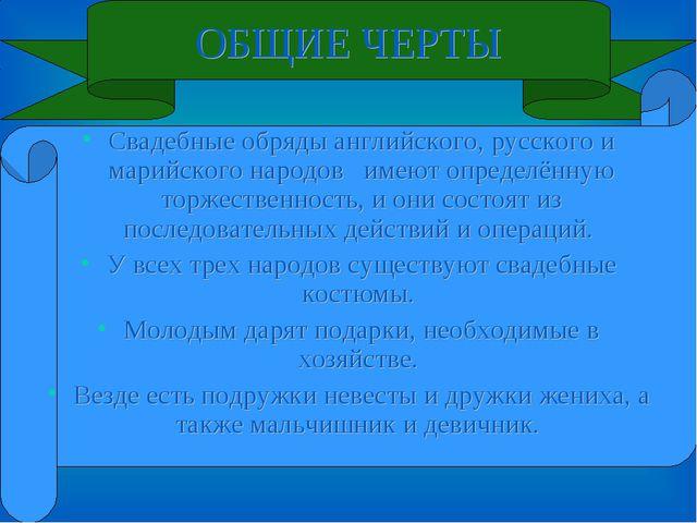 ОБЩИЕ ЧЕРТЫ Свадебные обряды английского, русского и марийского народов имеют...