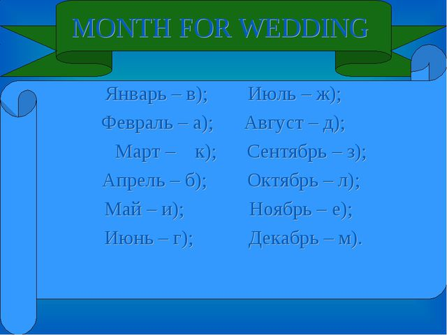 MONTH FOR WEDDING Январь – в); Июль – ж); Февраль – а); Август – д); Март – к...