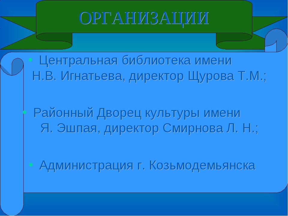ОРГАНИЗАЦИИ Центральная библиотека имени Н.В. Игнатьева, директор Щурова Т.М....
