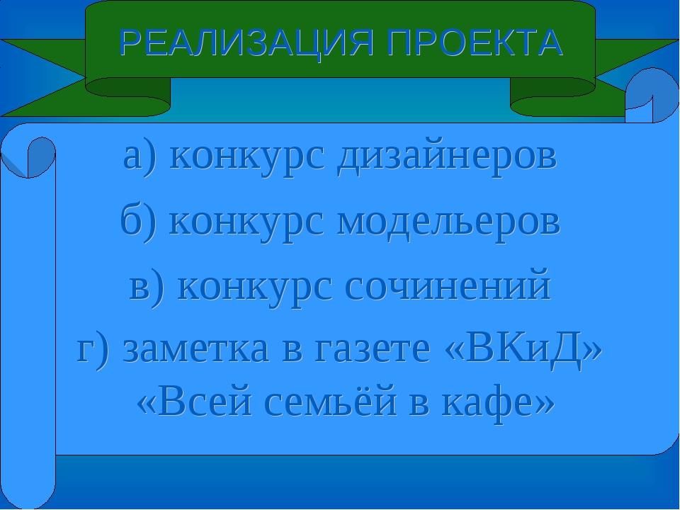 РЕАЛИЗАЦИЯ ПРОЕКТА а) конкурс дизайнеров б) конкурс модельеров в) конкурс соч...