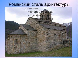 Романский стиль архитектуры А) здание- крепость; Б) окна – бойницы; В) массив