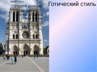 Готический стиль А) «прозрачный храм»; Б) широкие окна, впускающие внутрь мно