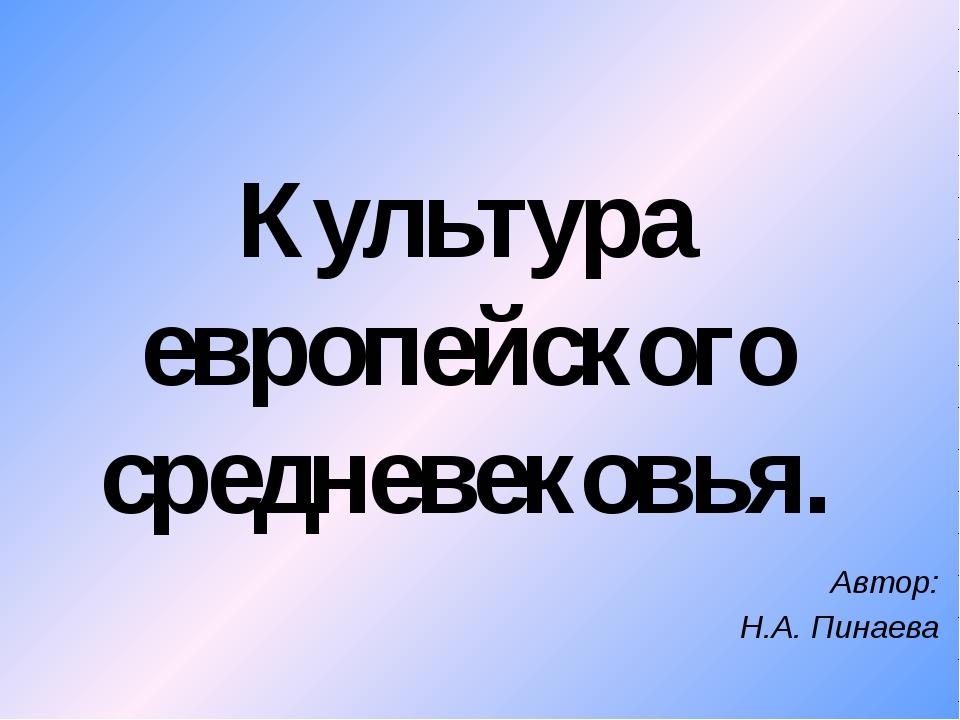 Культура европейского средневековья. Автор: Н.А. Пинаева