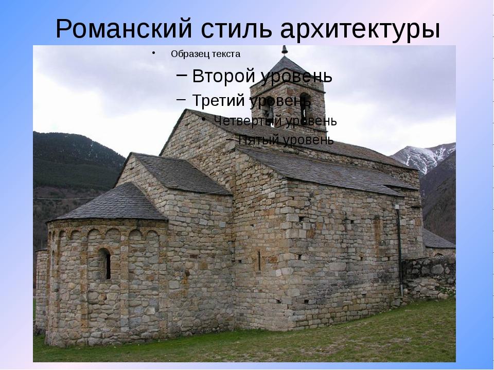 Романский стиль архитектуры А) здание- крепость; Б) окна – бойницы; В) массив...