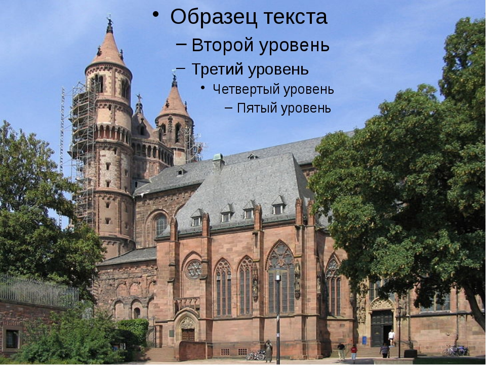 Вормский собор