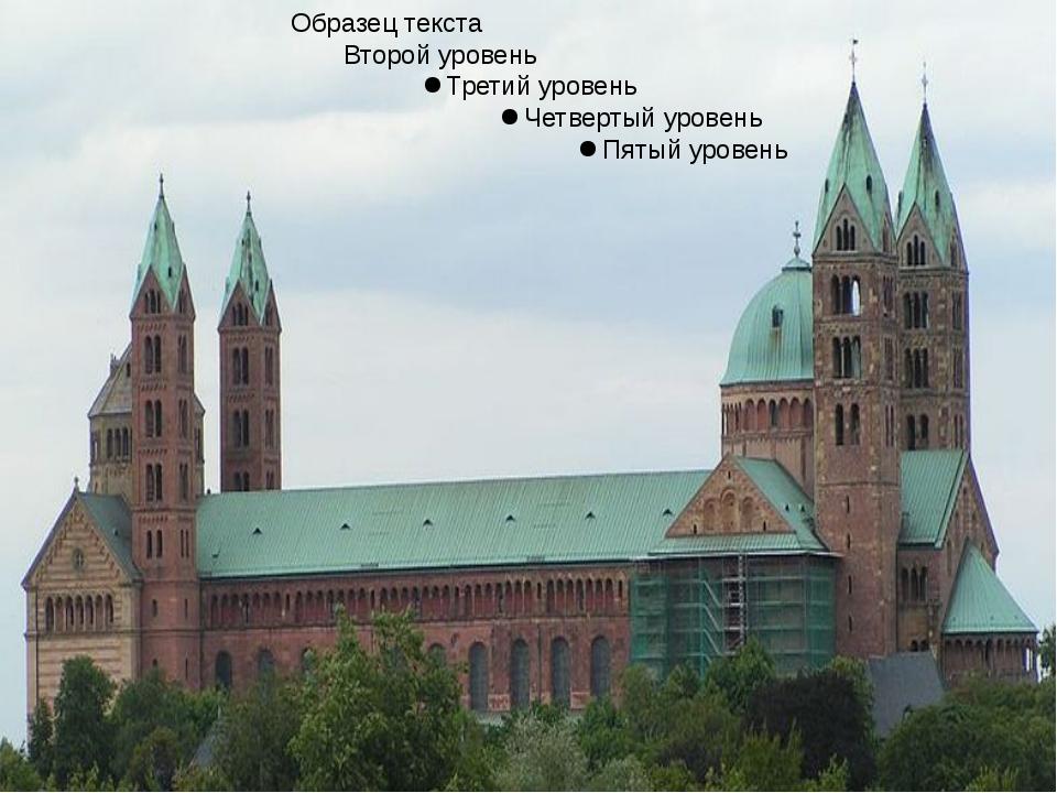 Шпейерский собор
