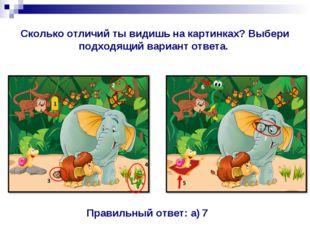 Сколько отличий ты видишь на картинках? Выбери подходящий вариант ответа. Пра