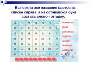 Вычеркни все названия цветов из списка справа, а из оставшихся букв составь