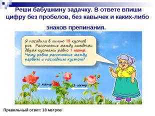 Реши бабушкину задачку. В ответе впиши цифру без пробелов, без кавычек и как