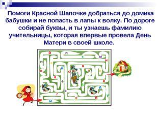Помоги Красной Шапочке добраться до домика бабушки и не попасть в лапы к вол